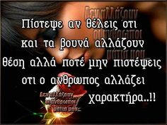 Greek Quotes, Wise Words, Psychology, Facts, Motorbikes, Psicologia, Word Of Wisdom, Famous Quotes