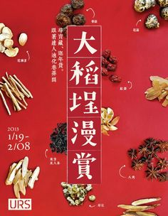 An event poster which promotes Taiwanese traditional local scene. I appreciate the retro letterpress typeface.