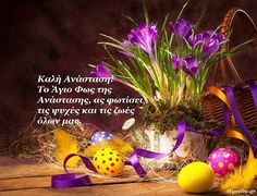 Art Easter background with crocuses and Easter eggs - Stock Photo , Orthodox Easter, Easter Backgrounds, Christ Is Risen, Ad Art, Easter Eggs, Easter Art, Photo Art, Christmas Bulbs, Blog