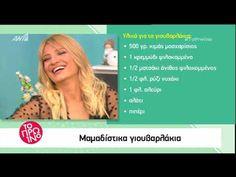 faysbook.gr Βασίλης Καλλίδης: Γιουβαρλάκια με χειμωνιάτικα λαχανικά! - YouTube Food And Drink, Drinks, Sweet, Youtube, Kids, Drinking, Candy, Beverages, Drink