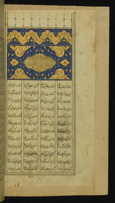 Āyinah-i Iskandarī Label: This illuminated incipit page has a titlepiece inscribed with the title of the fourth poem of the Khamsah, Kitāb-i āyinah-i Iskandarī, in white ink on a gold ground. - W622 Khamsah Khusrau Dihlavī