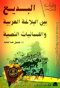 البديع بين البلاغة العربية واللسانيات النصية - جميل عبد المجيد تحميل وقراءة أونلاين pdf