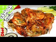 Smoked shrimp at home, easy, quick and delicious ! Tandoori Chicken, Shrimp, Cooking Recipes, Ethnic Recipes, Food, Chef Recipes, Essen, Meals, Eten