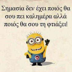 georgios aktipis - Google+ΚΑΛΗΜΕΡΑ ΚΑΛΗΜΕΡΑ ΚΕΛΗΜΕΡΑ ΣΕ ΟΛΕΣ ΚΑΙ ΣΕ ΟΛΟΥΣ. We Love Minions, Cute Minions, Minion Meme, Minions Quotes, Funny Quotes, Funny Memes, Jokes, Greek Quotes, Good Morning