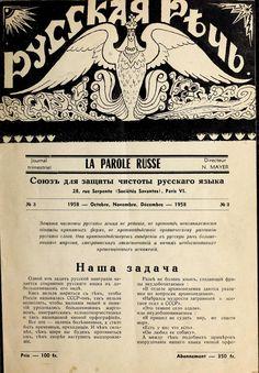 Russkaia riech [serial] = La parole russe : jou...