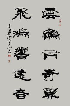 王慶雲書法/王庆云书法/calligraphy art/Shodo書道/wqy1929@gmail.com