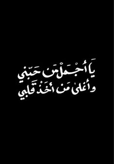 True Love Qoutes, Sweet Love Quotes, Qoutes About Love, Arabic English Quotes, Funny Arabic Quotes, Poetry Quotes, Words Quotes, Eyes Quotes Soul, Arabic Tattoo Quotes