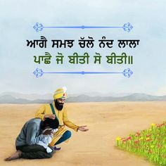 — with Deepak Choudhary and Singh Śââb. Holy Quotes, Gurbani Quotes, Truth Quotes, Hindi Quotes, Quotations, Guru Granth Sahib Quotes, Shri Guru Granth Sahib, Sikh Quotes, Punjabi Quotes