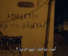 104 images about الحفرة | Çukur on We Heart It | See more about الحفرة, çukur and 2x15 Calligraphy Quotes Love, Arabic Love Quotes, Mixed Feelings Quotes, Mood Quotes, Graffiti Words, Freaky Relationship Goals Videos, Lines Quotes, Funny Quotes For Instagram, Song Words