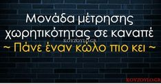 Greek Memes, Funny Greek, Greek Quotes, Stupid Funny Memes, Hilarious, Funny Moments, True Stories, Favorite Quotes, Laughter