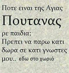 Κι εγώ εδώ στην πόλη! Funny Greek Quotes, Bad Quotes, Wise Quotes, Motivational Quotes, Funny Quotes, Inspirational Quotes, Savage Quotes, Try Not To Laugh, True Words
