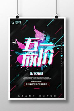 Tik Tok Fault Wind 51 Promotional Poster#pikbest#templates Accounting Companies, Carnival Posters, D Free, Commercial Advertisement, Sign Design, Creative Art, Tik Tok, Promotion, Templates