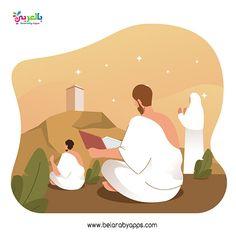 Eid Ul Adha Mubarak Cartoon images .. free download ⋆ belarabyapps Family Illustration, Cute Illustration, Graphic Design Illustration, Image In Arabic, Eid Ul Adha Images, Eid Al Adha Greetings, Pilgrimage To Mecca, Muslim Holidays, Funny Sheep