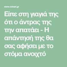 365 Quotes, Advice Quotes, Coran, Greek Quotes, Quote Posters, Critical Thinking, Wise Words, Quotations, Don't Forget