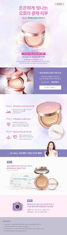2016-05-01 ~ 2016-05-31 Cosmetic Web, Cosmetic Design, Cosmetic Packaging, Web Design Websites, Web Design Trends, Visual Advertising, Web Colors, Beauty Clinic, Event Banner