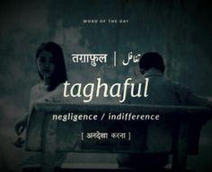 bichchadne wale me sab kuch tha, bewafai na thi. Urdu Words With Meaning, Urdu Love Words, Hindi Words, Words To Use, Arabic Words, Cool Words, Word Meaning, One Word Quotes, Poetic Words