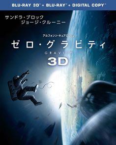ゼロ・グラビティ 3D & 2D ブルーレイセット(初回限定生産)2枚組 [Blu-ray]: サンドラ・ブロック, ジョージ・クルーニー, アルフォンソ・キュアロン: DVD