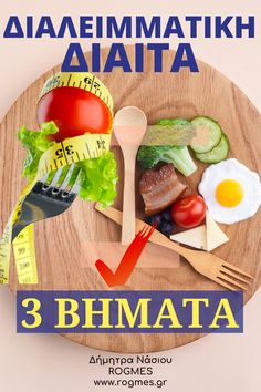 Diet Tips, Healthy Recipes, Healthy Food, Body Care, Ethnic Recipes, Fitness, Dieting Tips, Healthy Foods, Healthy Eating Recipes