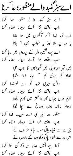 40 best naat images in 2019 prophet muhammad urdu poetry islam quran