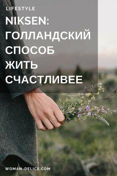 Простой способ жить счастливее.