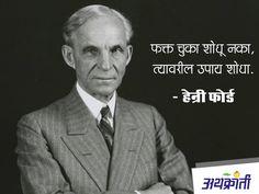 सुप्रभात... आपला दिवस 'अर्थ'पूर्ण जावो.  #सुविचार #मराठी #quotes #Marathi #HenryFord