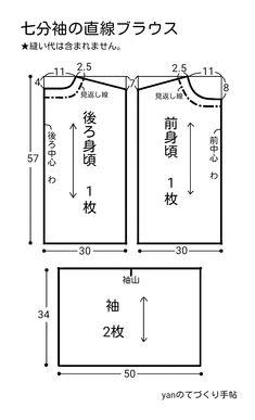 七分袖の直線ブラウスの無料型紙と作り方 七分袖のブラウスを作りました。 あきなし、襟ぐり以外すべて直線なので簡単です。 袖口はゴムを入れてふんわりしています。 ほかにも着用画像あります→ こちら サイズ 材料 ・布 幅110... Dress Making Patterns, Easy Sewing Patterns, Clothing Patterns, Japanese Sewing, Japanese Books, T Shirt Yarn, Diy Shirt, Cut Up Shirts, Diy Tops