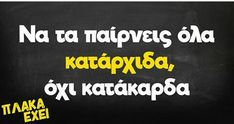 Greek Memes, Funny Greek, Greek Quotes, Funny Picture Quotes, Funny Quotes, Life Quotes, Funny Memes, Jokes, Favorite Quotes