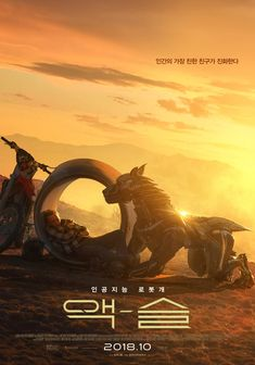 Official theatrical movie poster ( of for A. Keean Johnson, Science Fiction, Iron Man Cartoon, Power Ranger Party, Robot Technology, Robots For Kids, Kino Film, 2018 Movies, Power Rangers