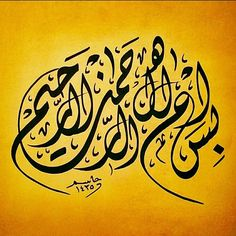 """DesertRose,;,In the name of Allah """"GOD"""" the most Gracious the most Merciful,;;"""