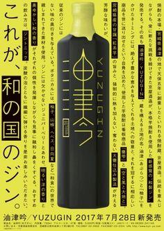 焼酎蔵 京屋酒造の挑戦 「なぜ、今、ジン なのか」|京屋酒造有限会社のプレスリリース