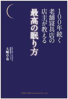 100年続く老舗寝具店の店主が教える 最高の眠り方 大郷 卓也, http://www.amazon.co.jp/dp/4862803490/ref=cm_sw_r_pi_dp_dJogrb0DAGX7X