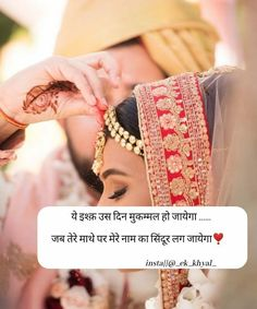 Romantic Quotes In Hindi, Cute Love Songs, Marry You, Wedding Shoot, Beauty, Amazing, Instagram, Fashion, Moda