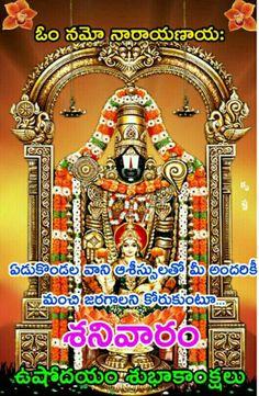 Telug Good Morning Wishes Venkateswara Swami History In Telugu