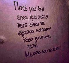 Greek Quotes, Tattoo Quotes, Captions, Boyfriend, Street, Walkway, Inspiration Tattoos, Quote Tattoos