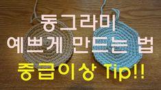코바늘 동그라미 예쁘게 만드는 법 팁!! : 네이버 블로그