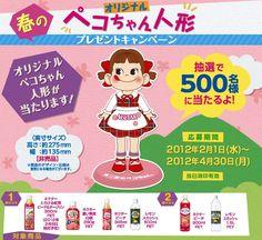 j Sapporo Fujiya Pekochan Doll Giveaway j