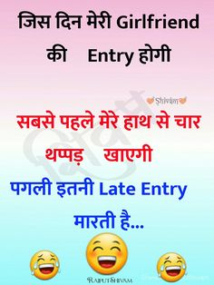 Funny Hindi Jokes Images for Status - WhatsApp Funny Jokes Funny Pictures Images, Jokes Images, Funky Quotes, Crazy Girl Quotes, Funny Quotes In Hindi, Jokes In Hindi, Famous Quotes, Funny School Jokes, Some Funny Jokes