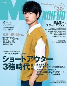 メンズノンノ4月号が発売です! 表紙は、春色の坂口健太郎!