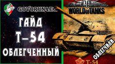 ГАЙД Т-54 обл. Как играть? Тактика и Характеристика | Govorun4eg