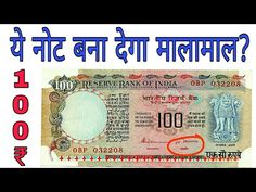 Old Coins Price, Sell Old Coins, Old Coins Value, Paper Book, Note Paper, Silver Coins Worth, Buddha Home Decor, Daughter Love Quotes, India Facts