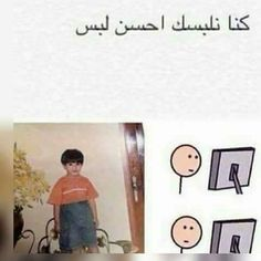 Funny Mems, Arabic Jokes, Wallpaper Backgrounds, Happy Life, Funny Pictures, Geek Stuff, Lol, Humor, Memes
