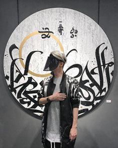 — ₩£ ÃRE thė On display at the Hong Kong till the of April. (at Opera Gallery) Arabic Calligraphy Tattoo, Calligraphy Artist, Persian Calligraphy, Graffiti Lettering, Graffiti Art, Hand Lettering, Typography, Word Drawings, Expressive Art