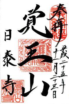 【覺王山日泰寺】 平成25年11月23日 2013/11/23 <日泰寺サイトより>日本で唯一のいずれの宗派にも属さない日本の全仏教徒のための寺院で、釈尊(お釈迦さま)のご真骨をタイ国(当時シャム国)より拝受し、仏教各宗代表が協議し奉安する為に1904年(明治37年)に建立された。釈尊を表す「覺王」を山号とし、日本とシャム(暹羅)国の友好を象徴して覺王山 日暹寺(にっせんじ) として創建された。その後、昭和14年(1939年)シャム国のタイ王国への改名に合わせて、昭和17年(1942年)日泰寺に改名された。 よって、運営に当っては現在19宗派の管長が輪番制により3年交代で住職をつとめ、各宗の代表が役員として日常の寺務に携わっている。