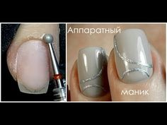 Аппаратный маникюр/пуля пламя шар - YouTube Acrylic Nails At Home, Pedicure Designs, Manicure And Pedicure, Nail Polish, Nail Art, Makeup, Youtube, Videos, Projects