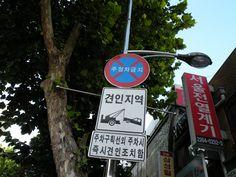 2013/09/02 - 불법 주정차만 많더라 시팔. 잡아 좀 가라.