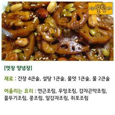요리책이 필요없는 18 가지 양념장 비법 : 네이버 블로그 Korean Dishes, Korean Food, Cooking Recipes For Dinner, K Food, Light Recipes, Food Plating, Food And Drink, Easy Meals, Veggies