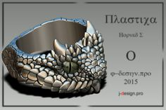 Horned viper ring. Jewelry art for 3D.  http://j-design.pro/ #jewelry #3D #Zbrush