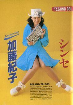 シンセ featuring 加藤紀子