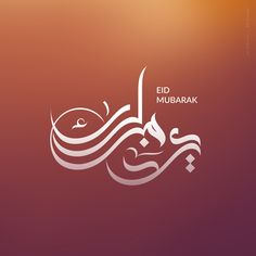 Eid Modern arabic calligraphy by eje Studio® ebrahim jaffar Islamic Background Vector, Ramadan Background, Ramadan Cards, Ramadan Greetings, Eid Mubarak Wishes, Eid Mubarak Greetings, Arabic Calligraphy Art, Arabic Art, Eid Stickers