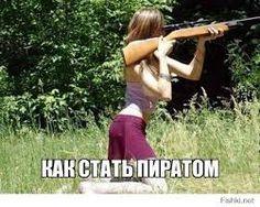 Картинки по запросу женщины с оружием приколы